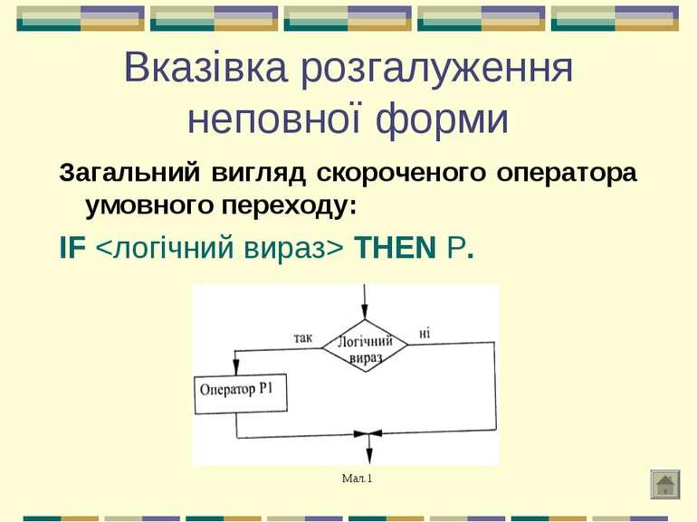 Вказівка розгалуження неповної форми Загальний вигляд скороченого оператора у...