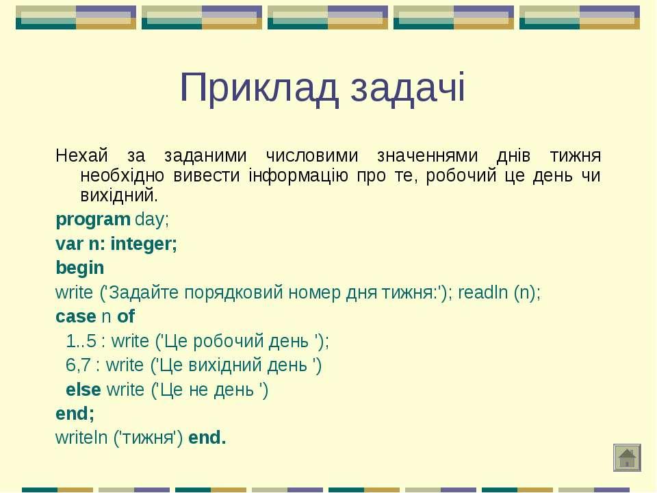 Приклад задачі Нехай за заданими числовими значеннями днів тижня необхідно ви...