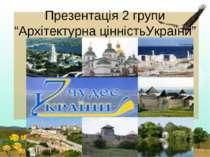 """Презентація 2 групи """"Архітектурна цінністьУкраїни"""""""