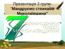 """Презентація 3 групи- """"Мандруємо стежками Миколаївщини"""""""