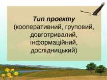 Тип проекту (кооперативний, груповий, довготривалий, інформаційний, дослідниц...