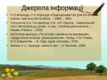 Джерела інформації О.О.Форощук, Н.Є Форощук «Природознавство для початкових к...