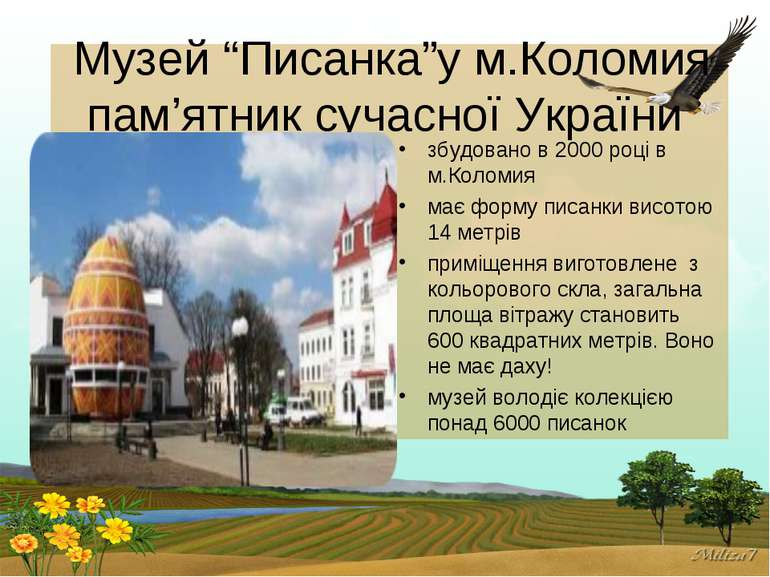 """Музей """"Писанка""""у м.Коломия пам'ятник сучасної України збудовано в 2000 році ..."""