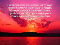 Немов підкоряючись чиємусь могутньому велінню, восени з наших країв на півден...