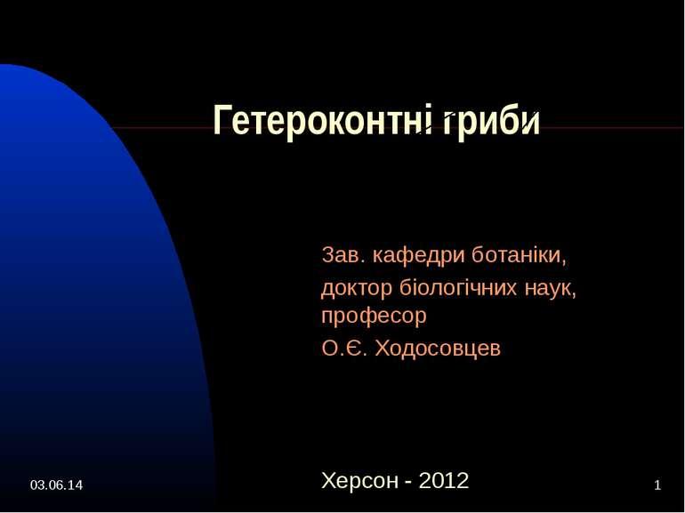 * * Гетероконтні гриби Зав. кафедри ботаніки, доктор біологічних наук, профес...