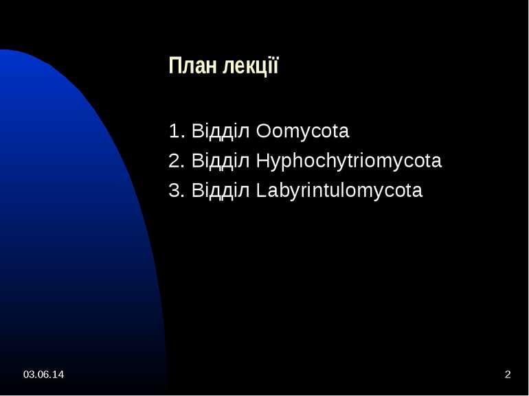 * * План лекції 1. Відділ Oomycota 2. Відділ Hyphochytriomycota 3. Відділ Lab...