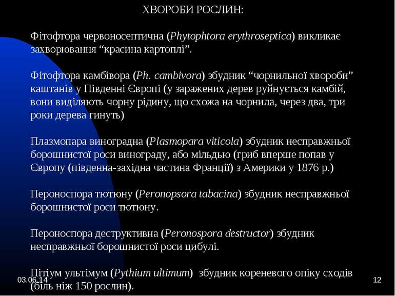 * * ХВОРОБИ РОСЛИН: Фітофтора червоносептична (Phytophtora erythroseptica) ви...