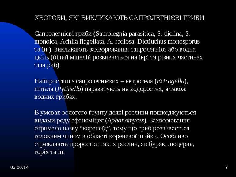 * * ХВОРОБИ, ЯКІ ВИКЛИКАЮТЬ САПРОЛЕГНІЄВІ ГРИБИ Сапролегнієві гриби (Saproleg...