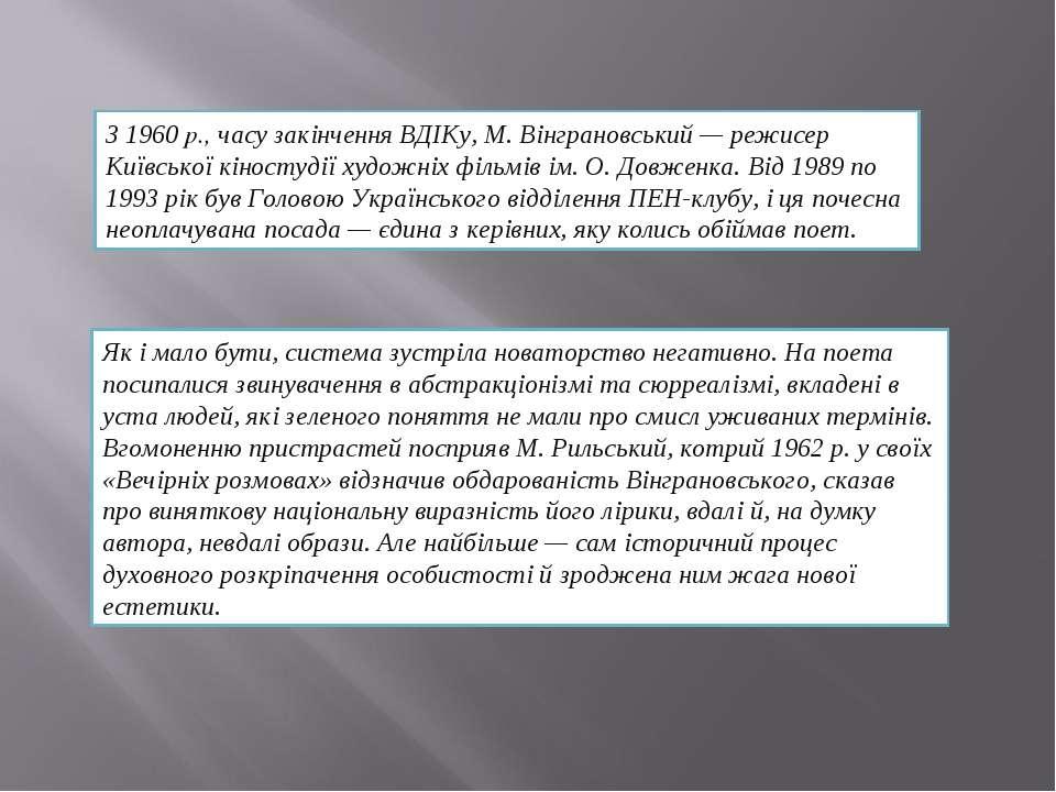 З 1960 p., часу закінчення ВДІКу, М. Вінграновський — режисер Київської кінос...