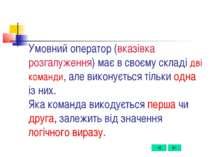 Умовний оператор (вказівка розгалуження) має в своєму складі дві команди, але...