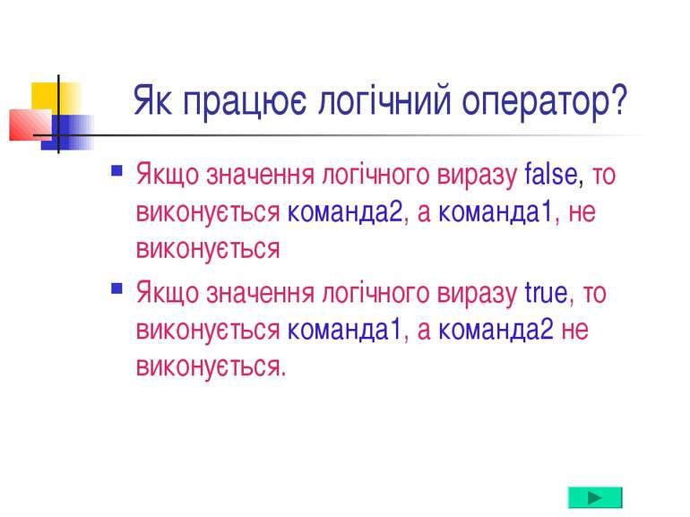 Як працює логічний оператор? Якщо значення логічного виразу false, то виконує...