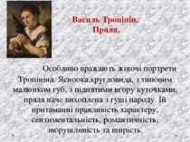 Особливо вражають жіночі портрети Тропініна. Ясноока,кругловида, з типовим ма...