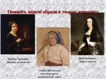 Опишіть жіночі образи в творах живопису Василь Тропінін. Дівчина зі свічкою. ...