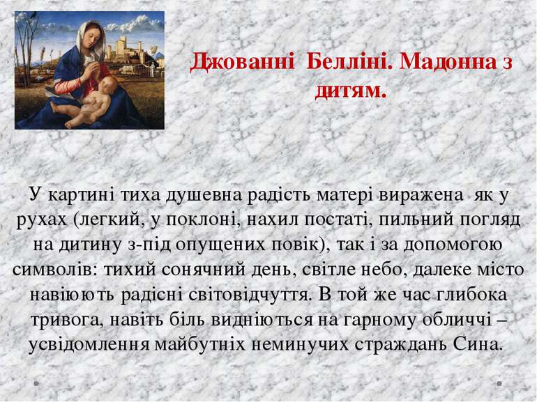 У картині тиха душевна радість матері виражена як у рухах (легкий, у поклоні,...