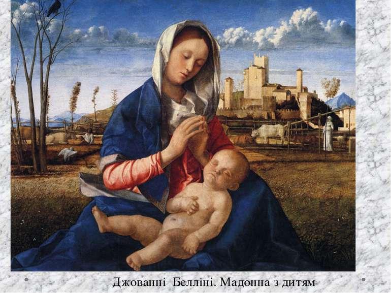Джованні Белліні. Мадонна з дитям