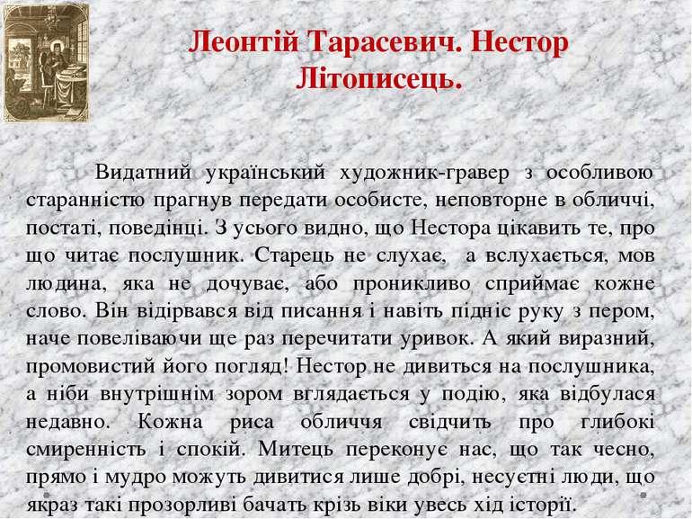 Видатний український художник-гравер з особливою старанністю прагнув передати...