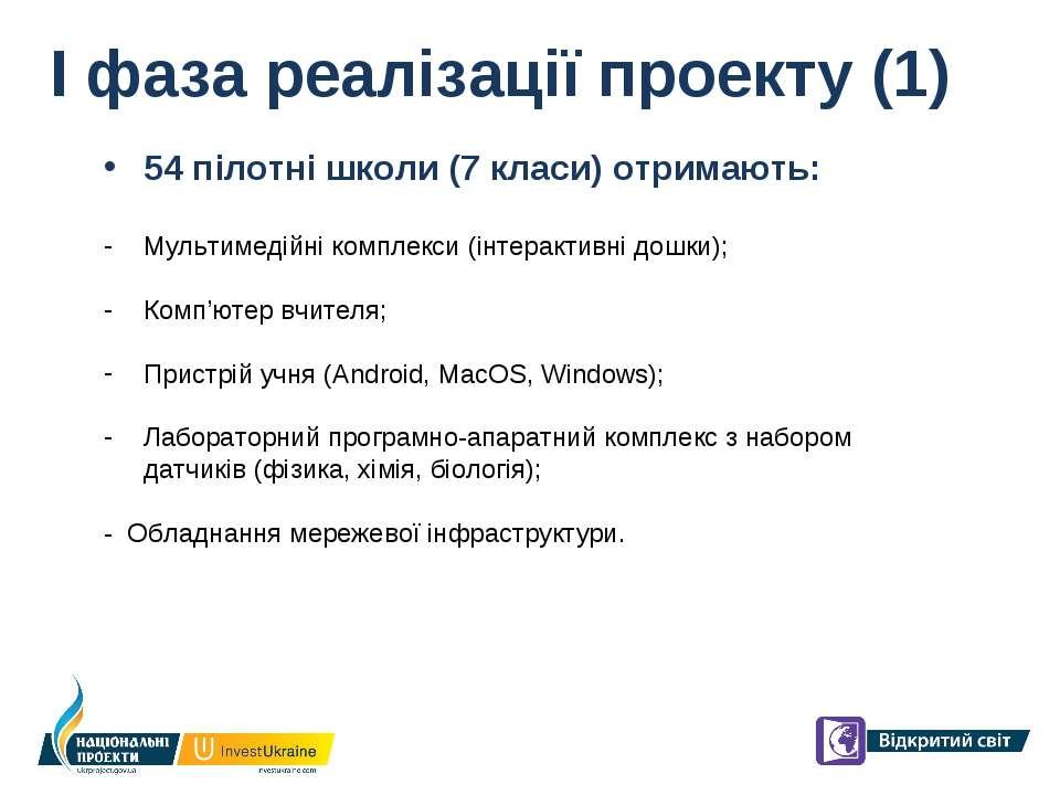 І фаза реалізації проекту (1) 54 пілотні школи (7 класи) отримають: Мультимед...