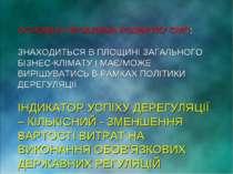 ОСНОВНА ПРОБЛЕМА РОЗВИТКУ СМП: ЗНАХОДИТЬСЯ В ПЛОЩИНІ ЗАГАЛЬНОГО БІЗНЕС-КЛІМАТ...