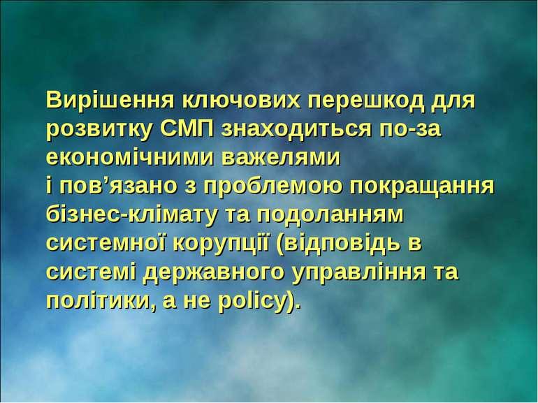 Вирішення ключових перешкод для розвитку СМП знаходиться по-за економічними в...