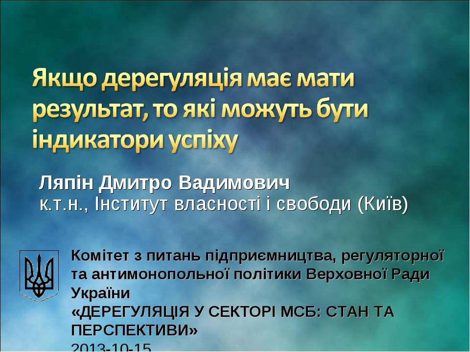 Ляпін Дмитро Вадимович к.т.н., Інститут власності і свободи (Київ) Комітет з ...