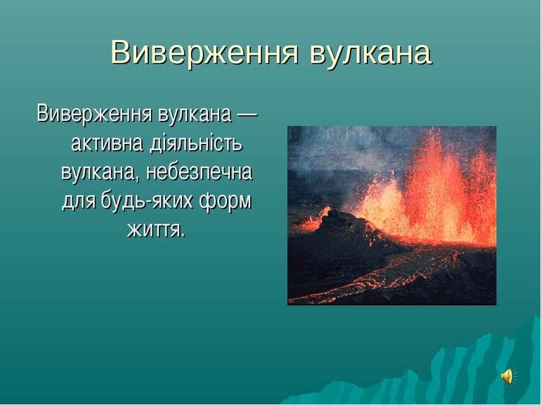 Виверження вулкана Виверження вулкана— активна діяльність вулкана, небезпечн...