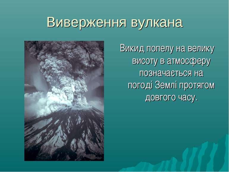 Виверження вулкана Викид попелу на велику висоту в атмосферу позначається на ...