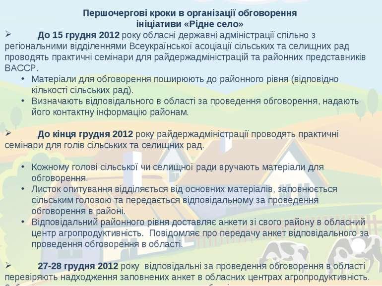 Першочергові кроки в організації обговорення ініціативи «Рідне село» До 15 гр...
