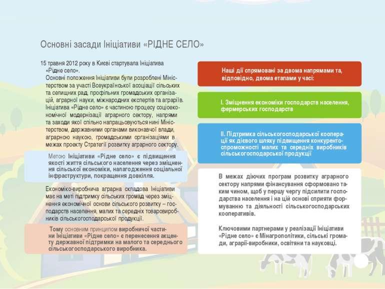 Основні засади Ініціативи «РІДНЕ СЕЛО» 15 травня 2012 року в Києві стартувала...