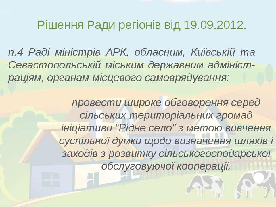 Рішення Ради регіонів від 19.09.2012. п.4 Раді міністрів АРК, обласним, Київс...