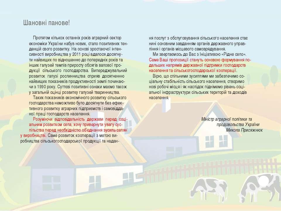 Протягом кількох останніх років аграрний сектор економіки України набув нових...