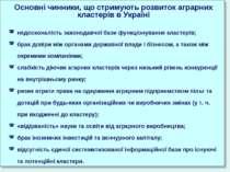 Основні чинники, що стримують розвиток аграрних кластерів в Україні недоскона...
