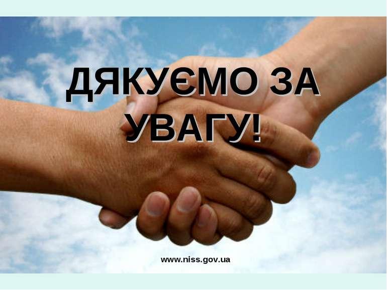 ДЯКУЄМО ЗА УВАГУ! www.niss.gov.ua
