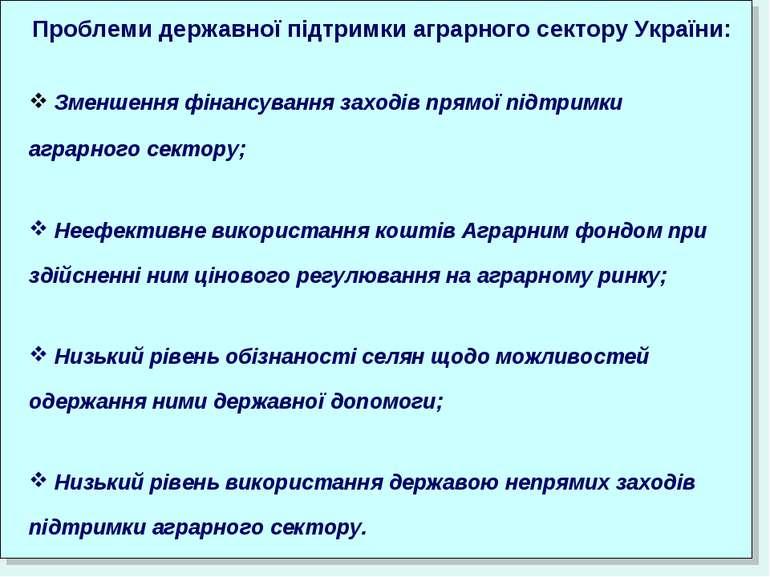 Проблеми державної підтримки аграрного сектору України: Зменшення фінансуванн...