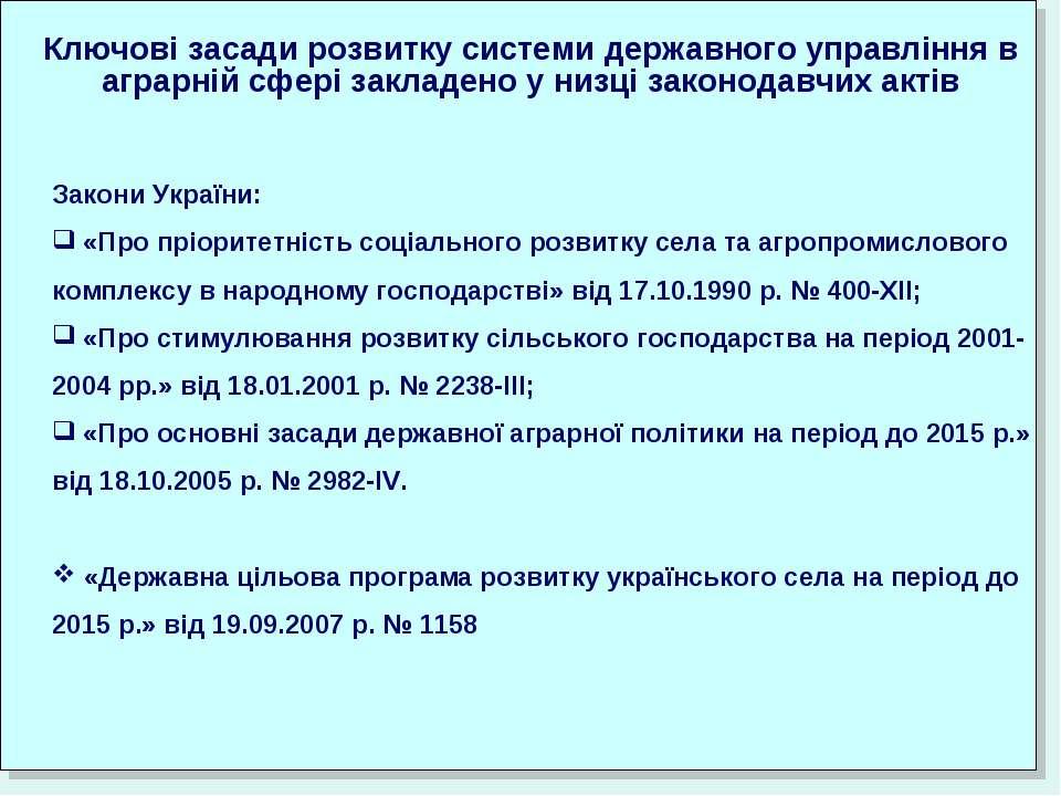 Ключові засади розвитку системи державного управління в аграрній сфері заклад...