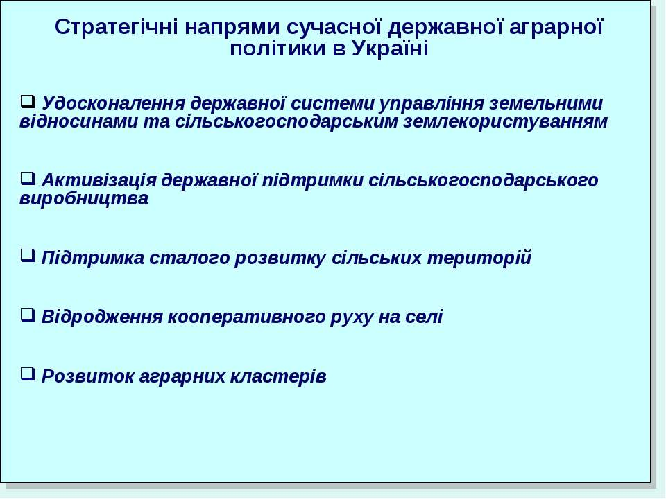 Стратегічні напрями сучасної державної аграрної політики в Україні Удосконале...
