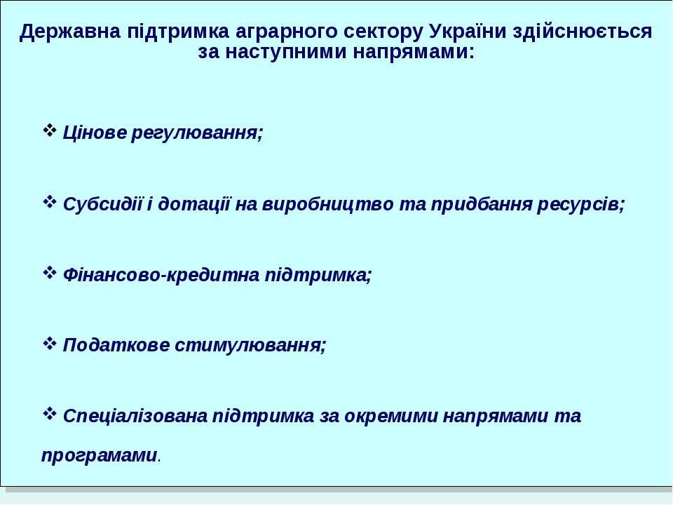 Державна підтримка аграрного сектору України здійснюється за наступними напря...