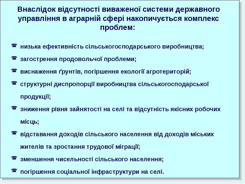 Внаслідок відсутності виваженої системи державного управління в аграрній сфер...