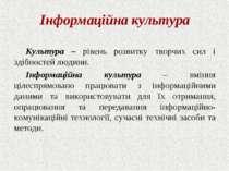 Інформаційна культура Культура – рівень розвитку творчих сил і здібностей люд...