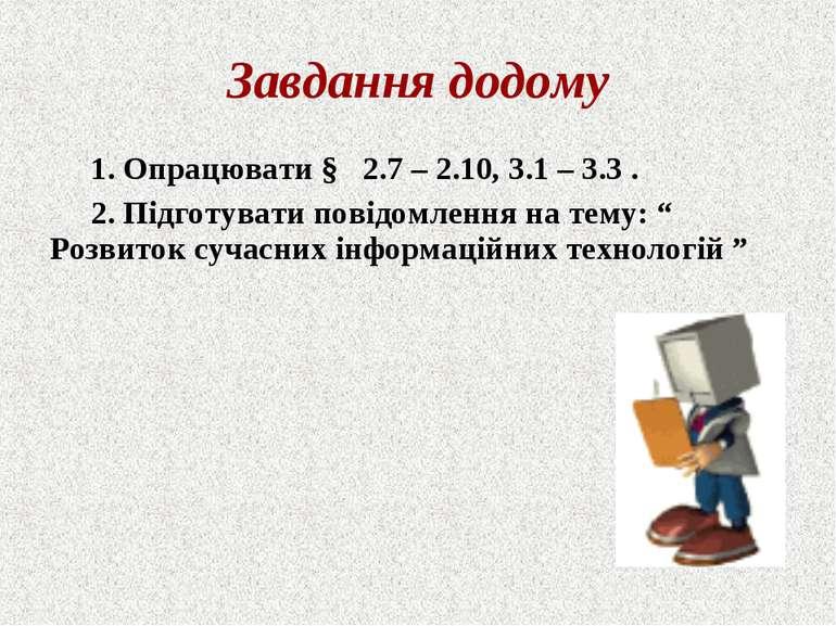 Завдання додому 1. Опрацювати § 2.7 – 2.10, 3.1 – 3.3 . 2. Підготувати повідо...