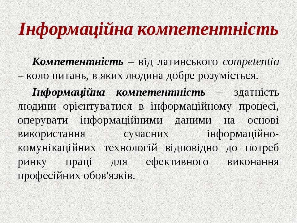 Інформаційна компетентність Компетентність – від латинського competentia – ко...