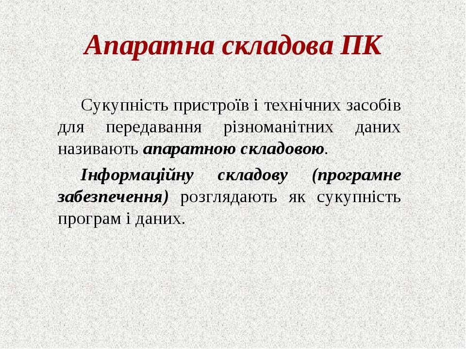 Апаратна складова ПК Сукупність пристроїв і технічних засобів для передавання...