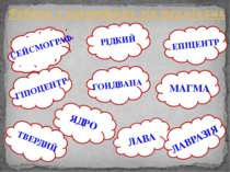 Робота з поняттями та термінами СЕЙСМОГРАФ ГОНДВАНА ЛАВРАЗІЯ РІДКИЙ ТВЕРДИЙ Е...