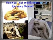 Рештки, які знайдені на вулицях Помпеї