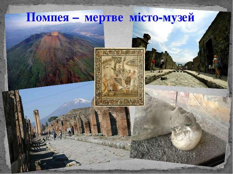 Помпея – мертве місто-музей