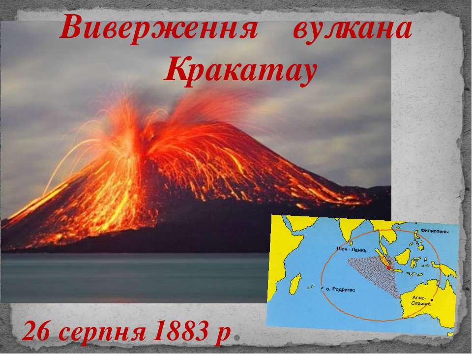 Виверження вулкана Кракатау 26 серпня 1883 р.