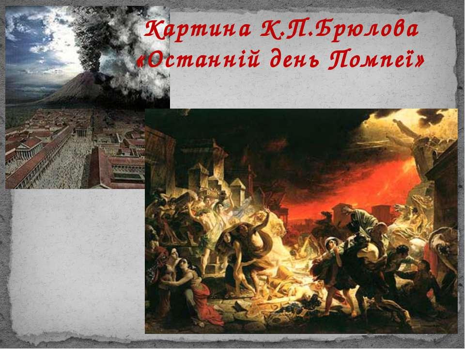 Картина К.П.Брюлова «Останній день Помпеї»