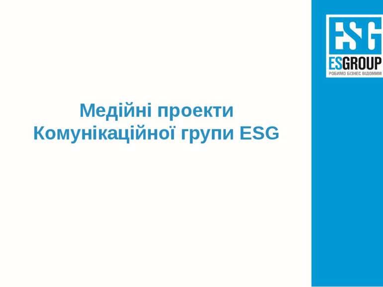 Медійні проекти Комунікаційної групи ESG