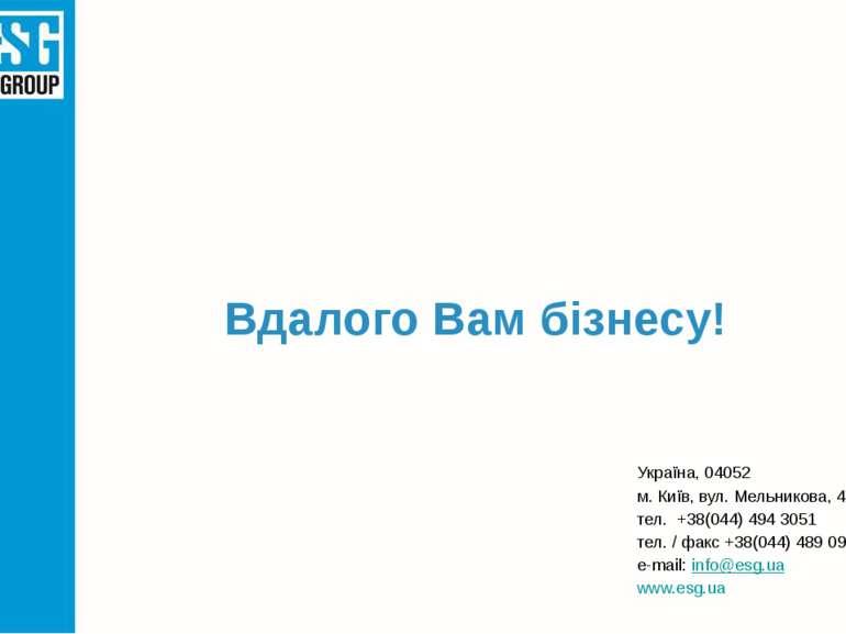 Вдалого Вам бізнесу! Україна, 04052 м. Київ, вул. Мельникова, 42 тел. +38(044...