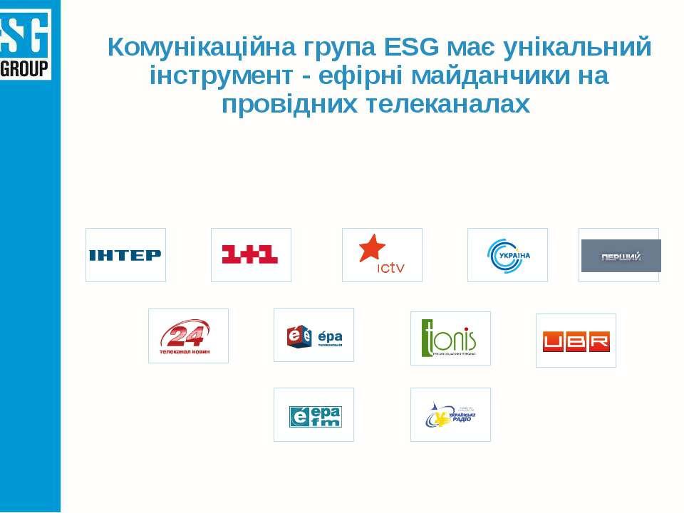 Комунікаційна група ESG має унікальний інструмент - ефірні майданчики на пров...