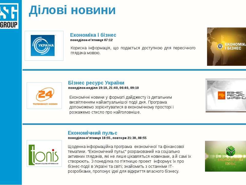 Бізнес ресурс України понеділок-неділя 19:10, 21:40, 06:40, 09:10 Економічні ...